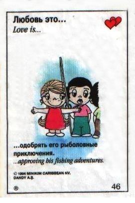 Love is... подтверждать его рыболовные байки